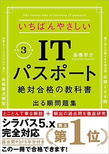 【令和3年度】 いちばんやさしいITパスポート 絶対合格の教科書+出る順問題集 (新試験シラバス5.0完全対応)