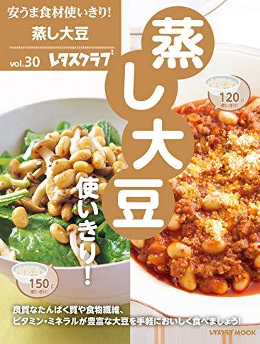 安うま食材使いきり!vol.30 蒸し大豆使いきり! (レタスクラブMOOK)