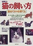 カラー図鑑 猫の飼い方―初めてネコを育てる