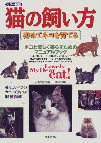 カラー図鑑 猫の飼い方―初めてネコを育てるの詳細を見る