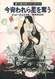 今宵われら星を奪う (1979年) (ハヤカワ文庫―SF 第二銀河系シリーズ〈2〉)