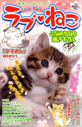 ラブ・ねこ 4 (まんがタイムマイパルコミックス)