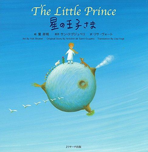 星の王子さま ∼The Little Prince ∼ (世界の名作 英語絵本)の詳細を見る