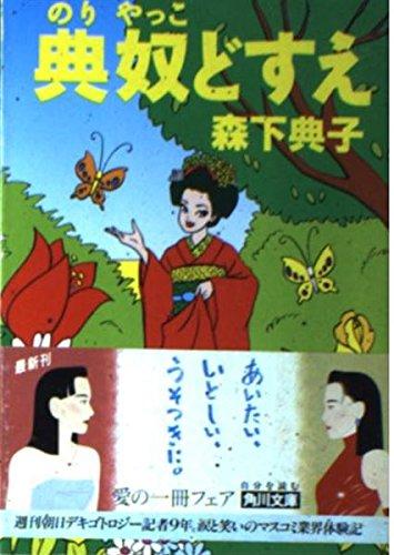 典奴(のりやっこ)どすえ (角川文庫)