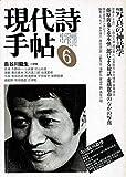 現代詩手帖 1983年6月号 特集:写真の神話学 追悼特集:寺山修司