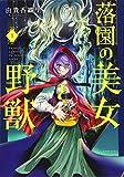 落園の美女と野獣(1) (KCデラックス)