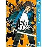 ワールドトリガー 4 (ジャンプコミックスDIGITAL)
