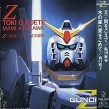 Mobile Suit Z Gundam Theme Songs (Mini LP Sleeve)