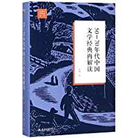 50—70年代中国文学经典再解读