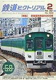 鉄道ピクトリアル 2021年 02 月号 [雑誌]