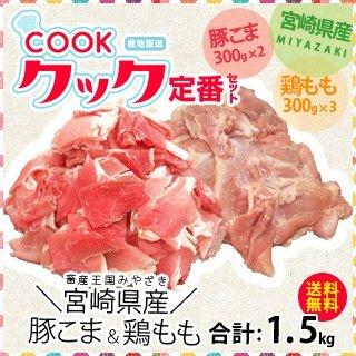 新垣ミート 産地直送クック定番セット鶏もも300g×3+豚こま300g×2合計1.5kg 国産 宮崎県産