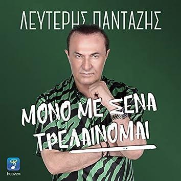 Mono Me Sena Trelenome