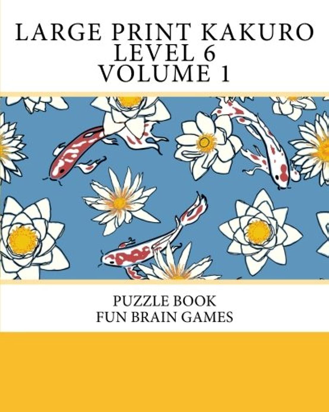 習熟度知る辞任するLarge Print Kakuro Level 6 Volume 1: Puzzle Book Fun Brain Games (Jumbo Print Kakuro Level 6)