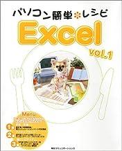 パソコン簡単レシピ Excel〈vol.1〉