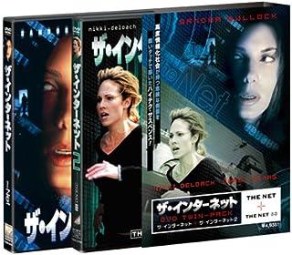 ザ・インターネット 1&2パック (初回限定生産) [DVD]