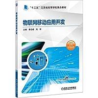 物联网移动应用开发