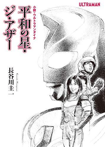 『小説・ウルトラマンダイナ 平和の星・ジ・アザー (オークラ出版文庫)』の1枚目の画像