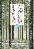 ながい坂 上 (新潮文庫)