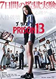 プリズン13[ADM-5163S][DVD] 製品画像