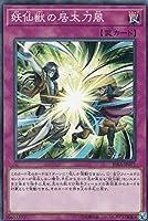 遊戯王 RIRA-JP071 妖仙獣の居太刀風 (日本語版 ノーマル) ライジング・ランペイジ