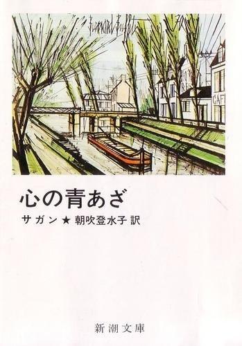 心の青あざ (新潮文庫 サ 2-11)