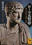 ローマ五賢帝 「輝ける世紀」の虚像と実像 (講談社学術文庫)
