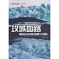 Siege trail: Battle of Hengyang Japanese 133 regiment(Chinese Edition)