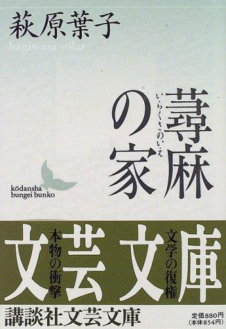 蕁麻の家 (講談社文芸文庫)