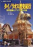 旅名人NO.32 タイ/ラオス歴史紀行(改定版) (旅名人ブックス)