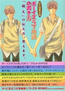 ボーイズラブ小説の書き方[CD-ROM付]