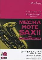[ピアノ伴奏・デモ演奏 CD付] パート・オブ・ユア・ワールド(アルトサックス ソロ WMS-13-007)