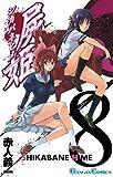 屍姫 8巻 (デジタル版ガンガンコミックス)
