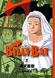 BILLY BAT(2) (モーニング KC)