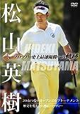 松山英樹 プロツアー史上最速優勝への軌跡 ~20thつるやオープンゴルフトーナメント~ 歴史を変えた4連続バーディー [DVD] - 松山英樹, 松山英樹