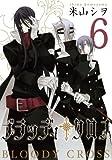 ブラッディ・クロス(6) (ガンガンコミックス)