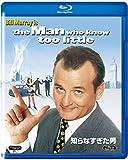 知らなすぎた男 [Blu-ray] image
