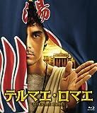 テルマエ・ロマエ 通常盤[Blu-ray/ブルーレイ]