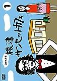 1分半劇場 根津サンセットカフェ Vol.1[DVD]