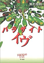 Parasite Eve [Japanese Edition]