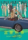 富豪刑事 Balance:UNLIMITED 3(完全生産限定版)[Blu-ray/ブルーレイ]