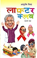 LAUGHTER CLUB - Ekanki Sangrah
