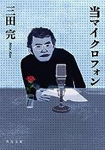 表紙: 当マイクロフォン (角川文庫) | 三田 完