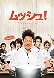 『ムッシュ!』Blu-ray-BOXコレクターズ・エディション[Blu-ray/ブルーレイ]