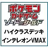 ポケモンカードゲーム ソード&シールド ハイクラスデッキ インテレオンVMAX