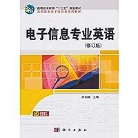 电子信息专业英语(修订版)