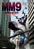 MM9―invasion―