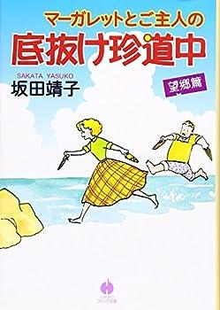 Paperback Bunko ????????????????? (???) (?????? JA (584)) Book