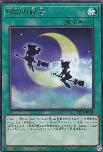 遊戯王 BLVO-JP059 WWの鈴音 (日本語版 レア) ブレイジング・ボルテックス