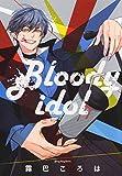 Bloodyidol (全1巻)