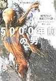 5000年前の男—解明された凍結ミイラの謎 (文春文庫)
